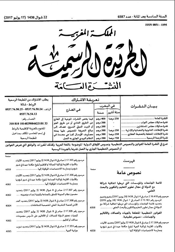 RECONNAISSANCE DE L'EAC, PUBLICATION AU BULLETIN OFFICIEL n°6587